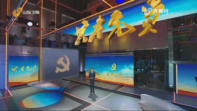 20210108《共产党员》:美丽乡村 美丽经济