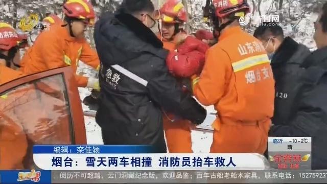 烟台:雪天两车相撞 消防员抬车救人