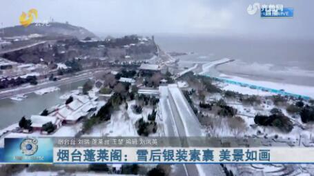 烟台蓬莱阁:雪后银装素裹 美景如画
