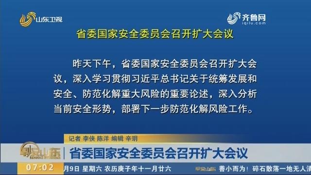 省委国家安全委员会召开扩大会议