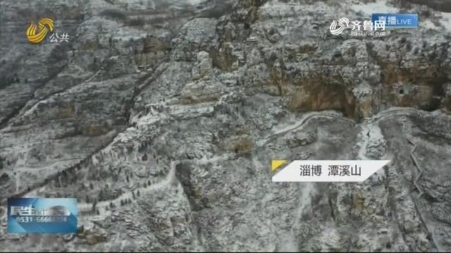淄博:冬日潭溪山银装素裹 冰雪王国已开启