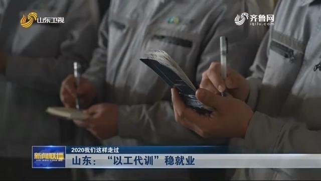 """【2020我们这样走过】山东:""""以工代训""""稳就业"""
