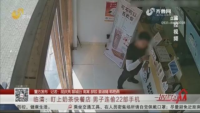 【警方发布】临清:盯上奶茶快餐店 男子连偷22部手机