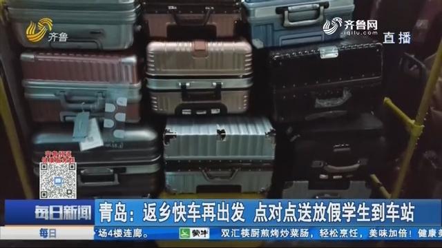 青岛:返乡快车再出发 点对点送放假学生到车站