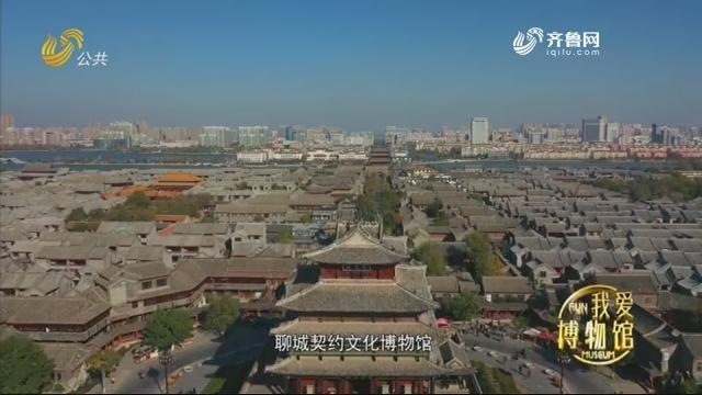聊城契约文化博物馆——《光阴的故事》我爱博物馆 20210109