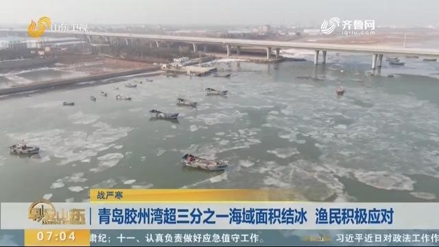 青岛胶州湾超三分之一海域面积结冰 渔民积极应对