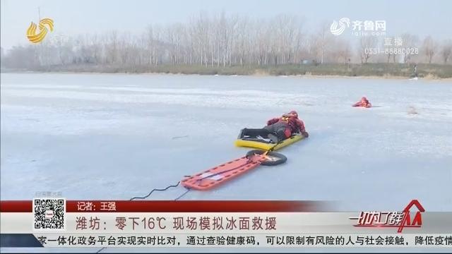 潍坊:零下16℃ 现场模拟冰面救援