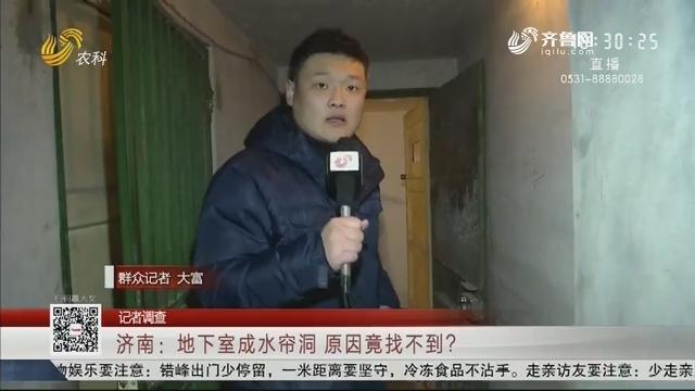 【记者调查】济南:地下室成水帘洞 原因竟找不到?