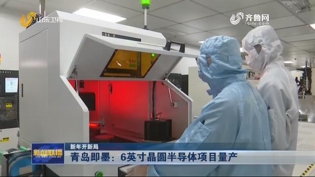 【新年开新局】青岛即墨:6英寸晶圆半导体项目量产