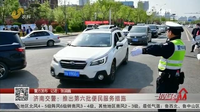 【警方发布】济南交警:推出第六批便民服务措施