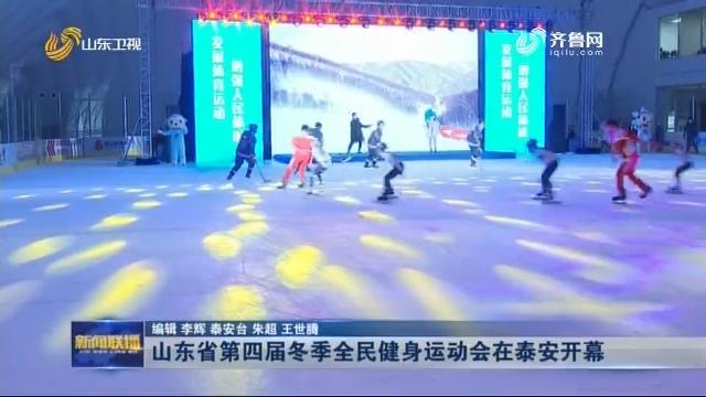 山东省第四届冬季全民健身运动会在泰安开幕