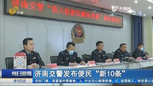 """济南交警发布便民""""新10条"""""""