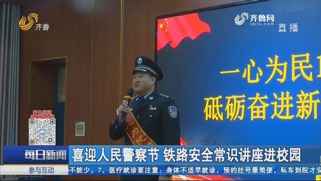 喜迎人民警察节 铁路安全常识讲座进校园