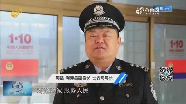 【第一个中国人民警察节】山东各地警察举行丰富活动