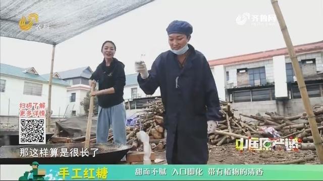 20210110《中国原产递》:手工红糖