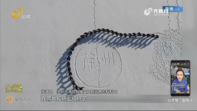"""徐州""""蓝朋友""""走红 雪地里玩起""""贪吃蛇"""""""