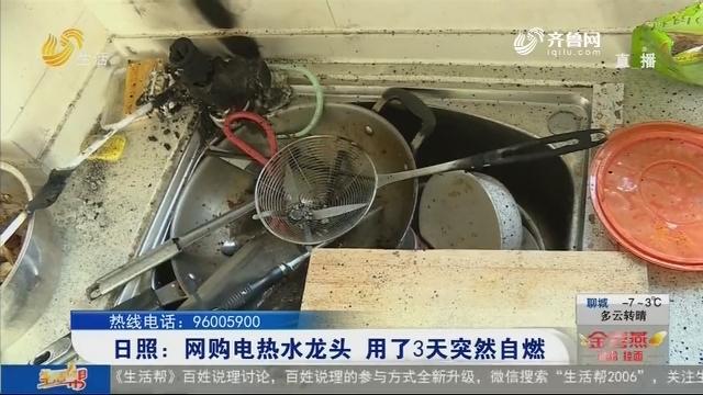 日照:网购电热水龙头 用了3天突然自燃
