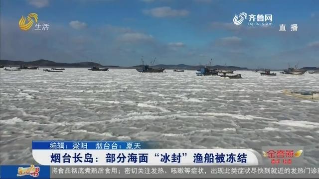 """烟台长岛:部分海面""""冰封""""渔船被冻结"""
