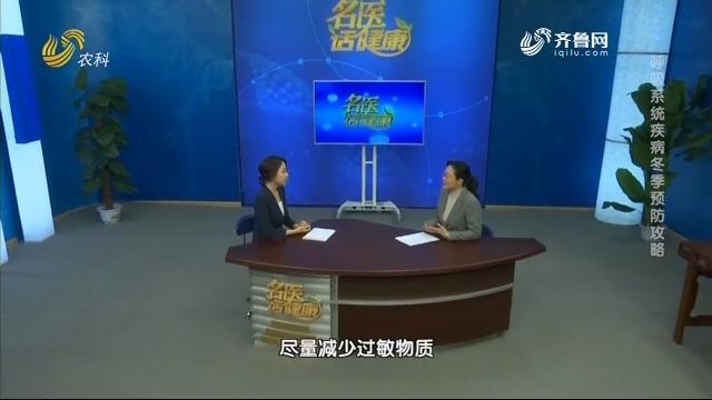 20210110《名医话健康》:名医孙莹——呼吸系统疾病冬季预防攻略