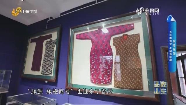 【品牌馨对话】旗源服饰:百年旗袍梦 老铺换新颜