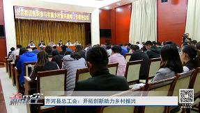 工会新时空丨齐河县总工会:开拓创新助力乡村振兴