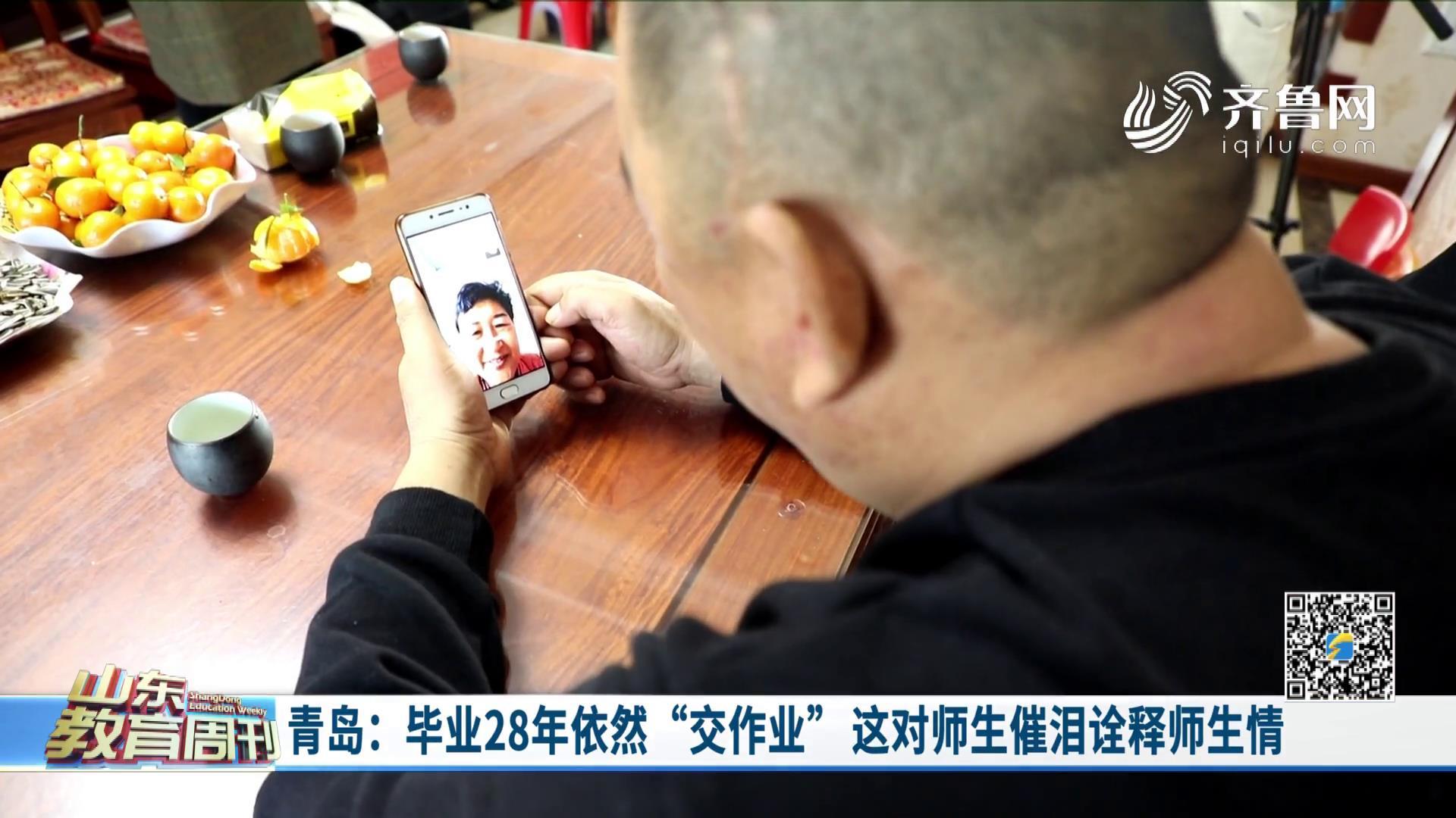 """青岛:毕业28年依然""""交作业"""" 这对师生催泪诠释师生情《山东教育周刊》20210110播出"""