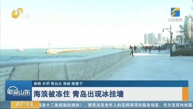 海浪被冻住 青岛出现冰挂墙