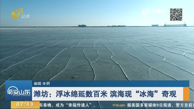 """潍坊:浮冰绵延数百米 滨海现""""冰海""""奇观"""