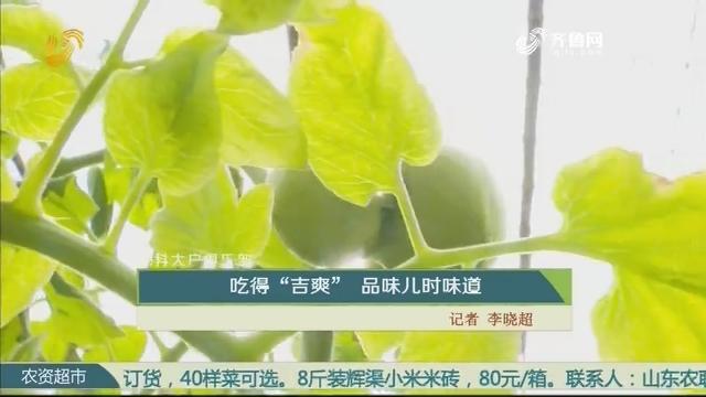 """【农科大户俱乐部】吃得""""吉爽"""" 品味儿时味道"""