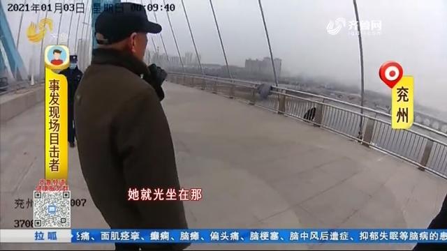 兖州:惊魂一刻! 民警大桥上勇救轻生女子