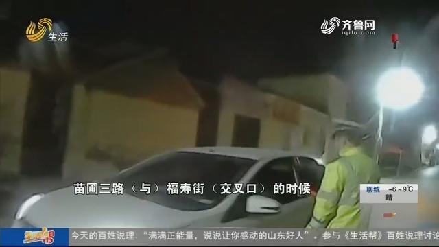 遇检查司机急转弯 下车想要逃?