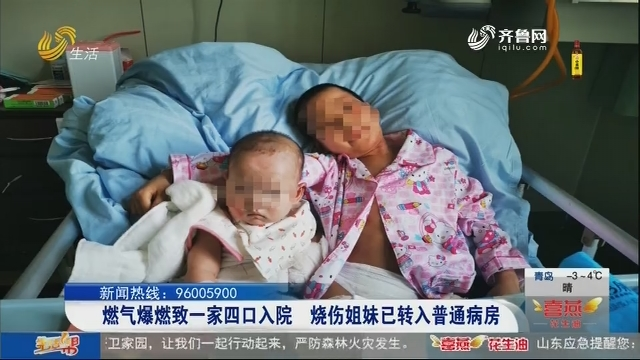 燃气爆燃致一家四口入院 烧伤姐妹已转入普通病房