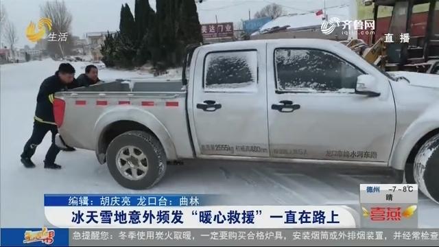 """冰天雪地意外频发""""暖心救援""""一直在路上"""