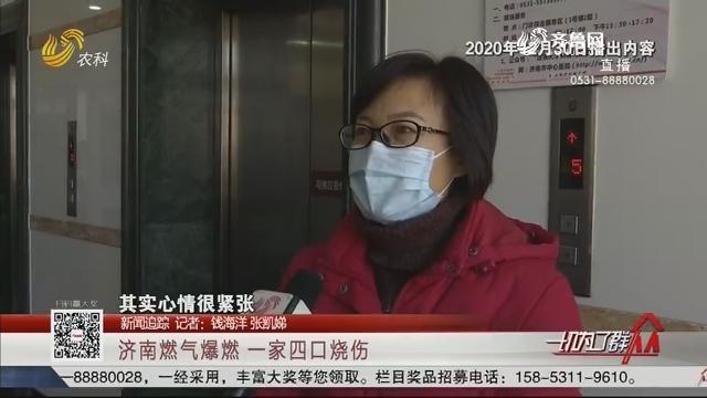 【新闻追踪】济南燃气爆燃 一家四口烧伤