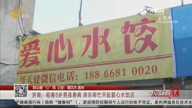 """【群众暖""""心""""闻】济南:租客6岁男孩患病 房东帮忙开起爱心水饺店"""