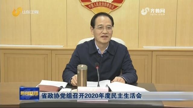 省政协党组召开2020年度民主生活会