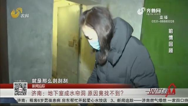 【新闻追踪】济南:地下室成水帘洞 原因竟找不到?