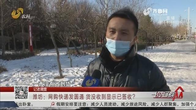 【记者调查】潍坊:网购快递发圆通 货没收到显示已签收?