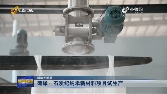 【新年开新局】菏泽:石炭纪纳米新材料项目试生产