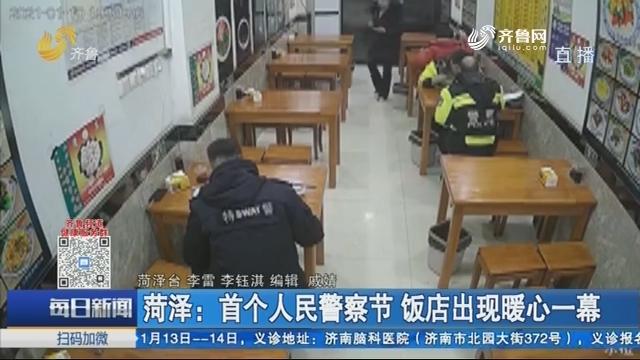 菏泽:首个人民警察节 饭店出现暖心一幕