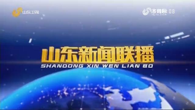 2021年01月11日山东新闻联播完整版