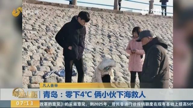 【凡人善举】青岛:零下4℃ 俩小伙下海救人
