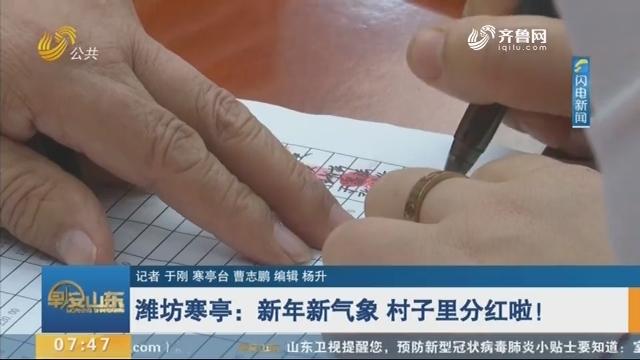 【新年新生活】潍坊寒亭:新年新气象 村子里分红啦!