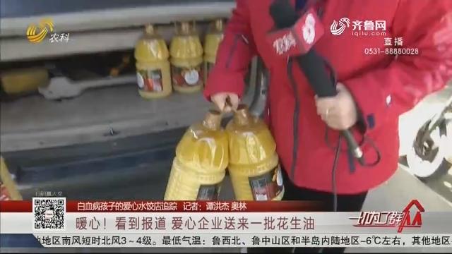 【白血病孩子的爱心水饺店追踪】暖心!看到报道 爱心企业送来一批花生油