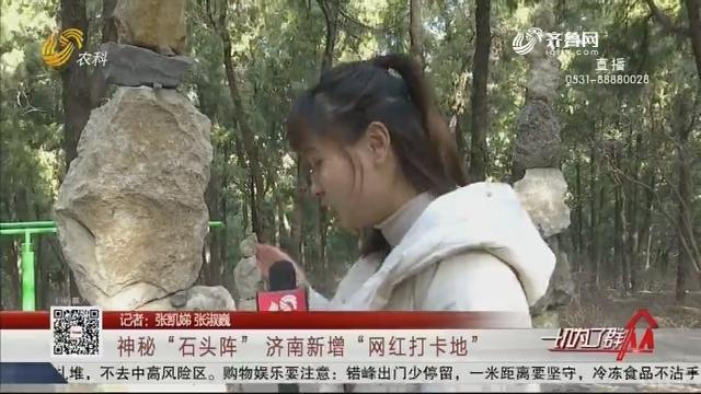 """神秘""""石头阵"""" 济南新增""""网红打卡地"""""""