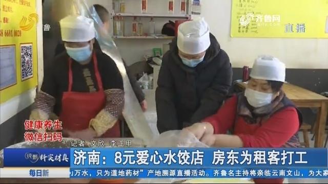 济南:8元爱心水饺店 房东为租客打工