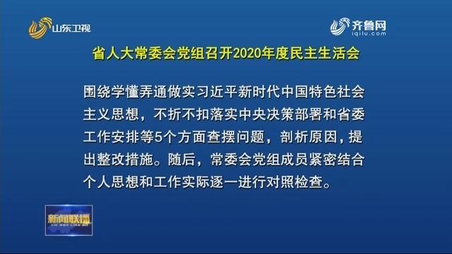 省人大常委会党组召开2020年度民主生活会