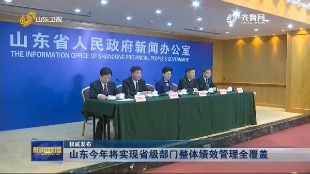 【权威发布】山东今年将实现省级部门整体绩效管理全覆盖
