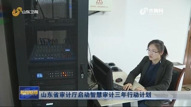 山东省审计厅启动智慧审计三年行动计划