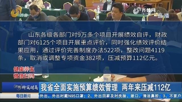 我省全面实施预算绩效管理 两年来压减112亿